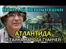 Николай Непомнящий Атлантида и тайна народа гуанчей
