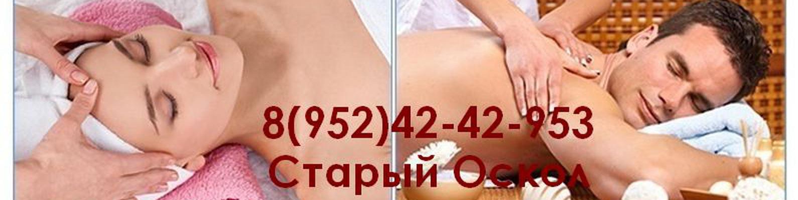 massazh-eroticheskiy-v-starom-oskole