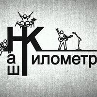 Логотип Наш Километр