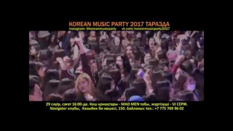 KOREAN MUSIC PARTY 2017 ТАРАЗДА (29 сәуір, сағат 1600-де, Казыбек би көшесі, 150) - KAZ 3