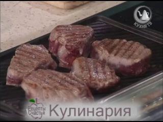 Рецепт : Как приготовить говяжий стейк