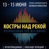 РОК - ФЕСТИВАЛЬ  Костры над рекой - 2014