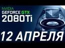 НОВОЕ ПОКОЛЕНИЕ ВИДЕОКАРТ NVIDIA GTX 2080Ti