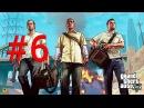 Прохождение GTA 5 Часть 6 Папенькина дочка