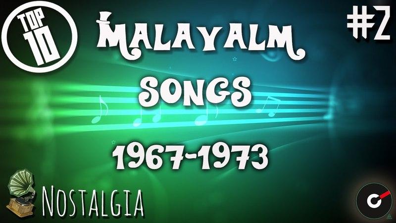 Top 10 Malayalam songs (1967-1973) 2