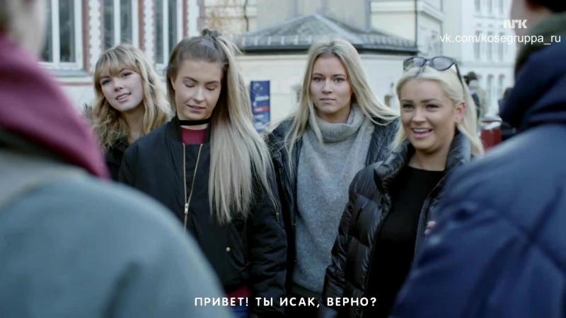SKAM 4 отрывок 10 серии 3 сезона (русские субтитры)