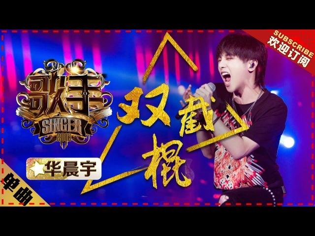 华晨宇《双截棍》-单曲纯享《歌手2018》第6期 Singer2018【歌手官方频道】