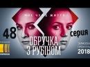 Кольцо с рубином 48 серия серия Обручка з рубіном Супер премьера 2018