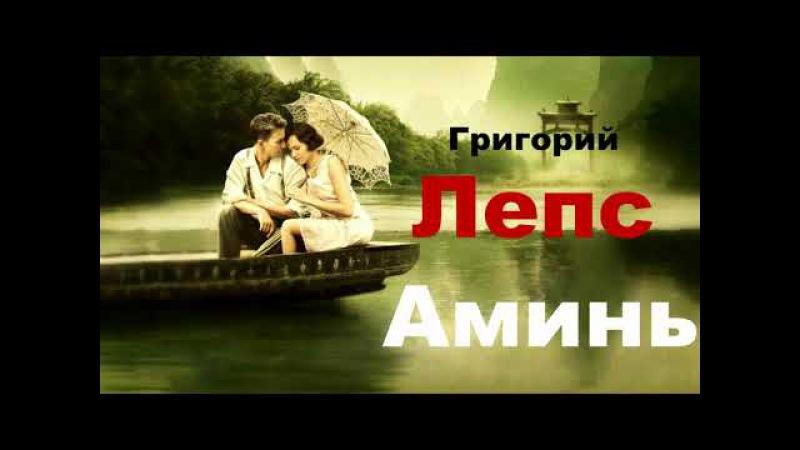Григорий Лепс Аминь 2017 Премьера