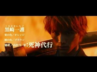 Bleach Live Action Movie 2nd trailer