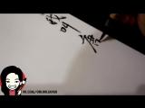 OnJapan-Уроки японского языка- Иероглифы - Каллиграфия (мастер класс от Вэн) (1)