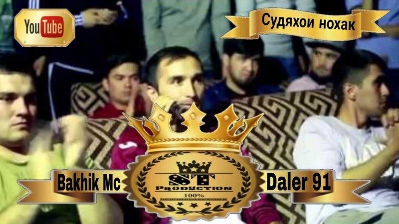 БАРОИ СУДЯХОИ НОХАК ОТВЕТ ДА ДАЛЕР 91 BAKHIK MC VS DALER 91