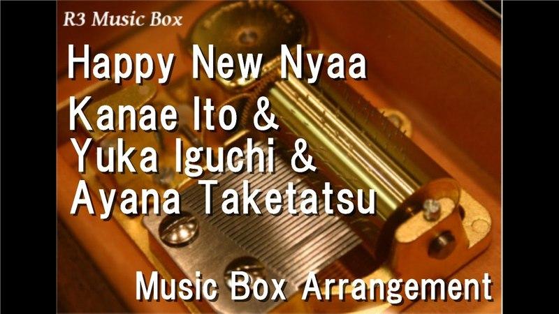 Happy New NyaaKanae Ito Yuka Iguchi Ayana Taketatsu [Music Box] (Mayoi Neko Overrun! OP)