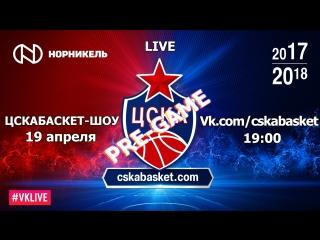 CSKA Pre-game Show