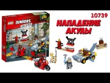 Lego Juniors Ninjago Нападение акулы 10739