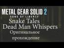 Metal Gear Solid 2: Snake Tales - Dead Man Whispers Original walkthrough