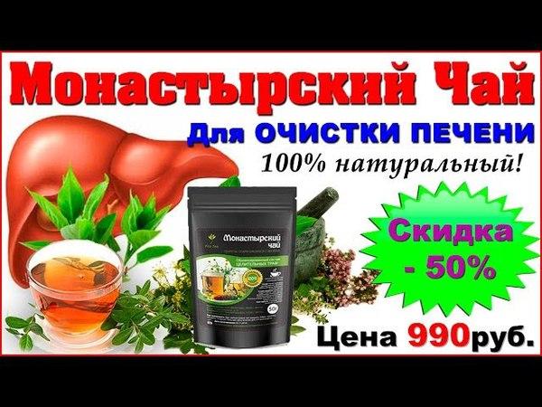 Монастырский чай для печени (Белорусский печеночный сбор) КУПИТЬ, ЗАКАЗАТЬ, ЦЕНА, ОТЗЫВЫ.