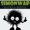 Simonwap - Наука и Жизнь 18+
