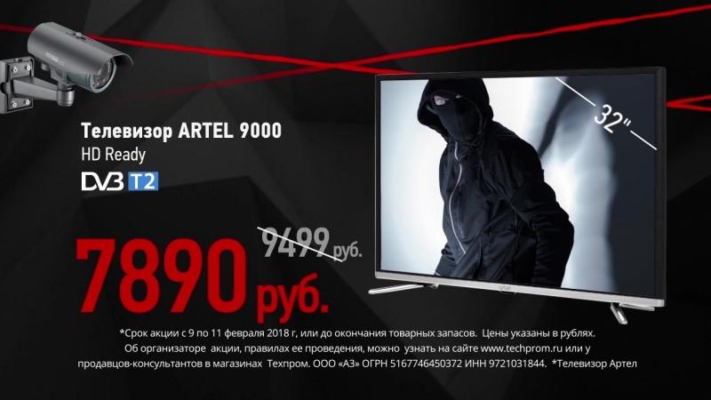 Акция Разграбление магазина: телевизоры от 7890 рублей!