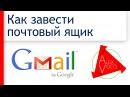 Как создать почтовый ящик @gmail. Почта Gmail. Аккаунт Гугл (Google)