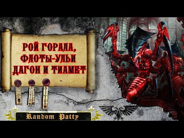 Warhammer 40000 ● Рой Горала Флоты ульи Дагон и Тиамет