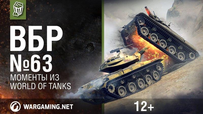 Моменты из World of Tanks. ВБР: No Comments №63 [WoT]