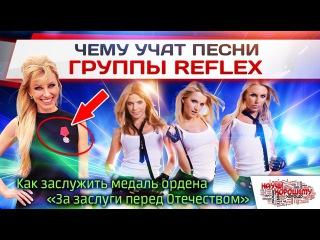 Чему учат песни группы REFLEX / Как Ирина Нельсон заслужила медаль