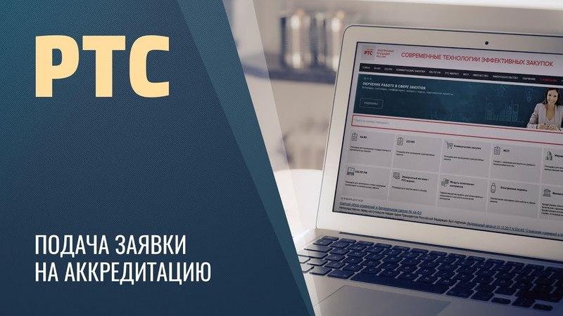 РТС Тендер Подача заявки на аккредитацию Электронная торговая площадка Госзакупки