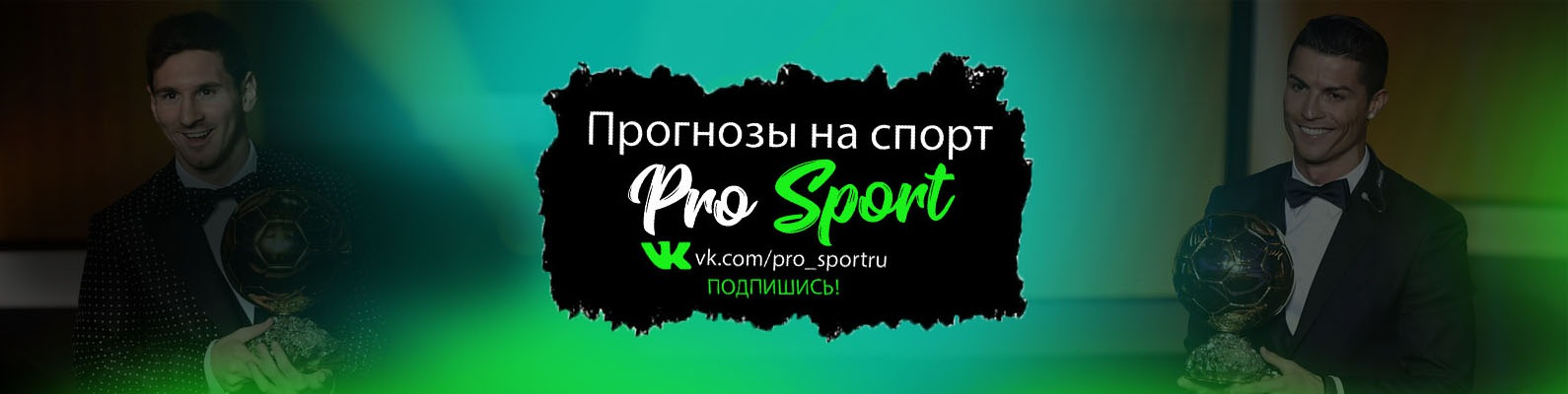 прогнозы на спорт 31012018