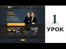 Создание дизайна сайта в бизнес стиле Урок 1