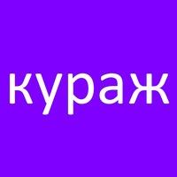 КУРАЖ.рф / Великий Новгород