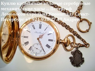 В спб скупка механических часов дайверские продам часы