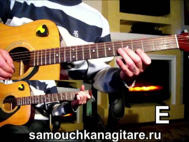 Вальс - Под небом Парижа - (СОЛО НА ГИТАРЕ) Тональность ( Еm ) Как играть на гитаре песню
