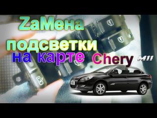 ZаМена подсвветки на карте Сhеry M11 Sedan