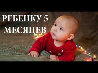 Ребенку 5 месяцев - Senya Miro