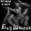 The Broken Roads