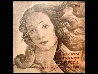 Vivaldi / Вивальди; 1980: Gloria, для хора и оркестра - Complete, Indexed