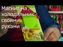 Рукоделие - Магнит на холодильник своими руками, Видео Мастер-Класс