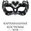 Карнавальные костюмы. Минск. Новый год/Хэллоуин