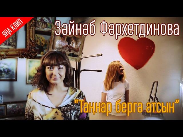 Зэйнэп Фэрхетдинова Таннар бергэ атсын