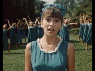 """""""Наши сны"""" (""""Вечно юн и прекрасен мир..."""") Песня воспитанниц в начале Х/Ф """"Небесные ласточки"""", 1976"""