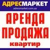 """Агентство недвижимости """"АдресМаркет""""  Краматорск"""