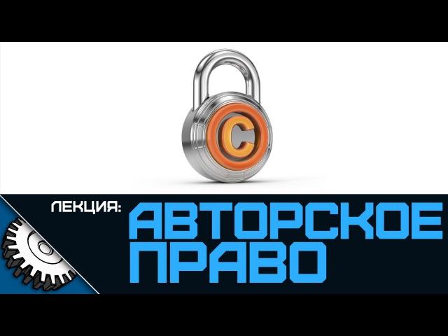 Авторское право Лекция Айсбергер