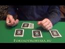 Математические карточные фокусы с картами. Классный фокус для издевательства над умными людьми.