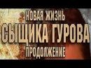 Новая жизнь сыщика Гурова. Продолжение 30 серия (Детектив криминал сериал)