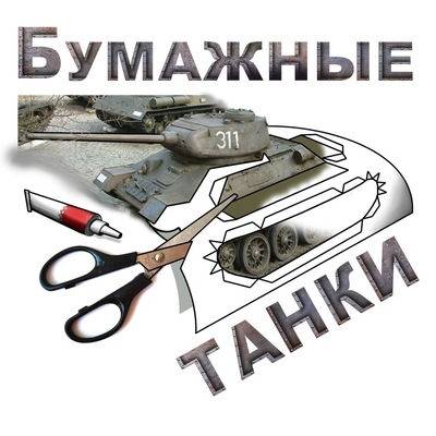 Бонус код на игру world of tanks