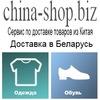 Купить в Китае с доставкой в Беларусь