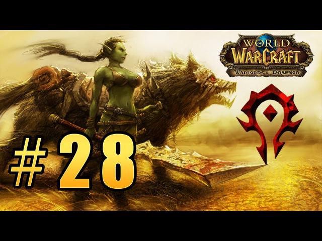 World of Warcraft Warlords of Draenor Прибытие в Силитус Пик Черной горы Blackrock Spire 28