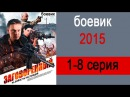 Заговоренный фильм 1-8 серия боевики 2015 новинки кино сериал ruskie boeviki serial zagovorenniy