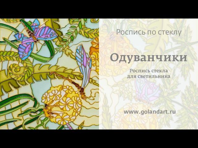 Витражная роспись по стеклу Одуванчики